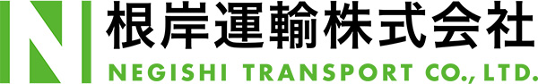 根岸運輸株式会社 NEGISHI TRANSPORT CO., LTD.